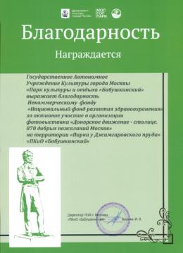 Благписьмо_Бабушкинский_Страница_1