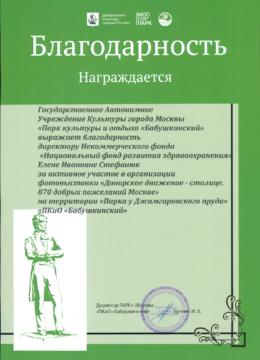 Благписьмо_Бабушкинский_Страница_2