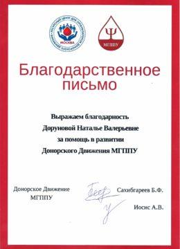 Благписьмо_Дорунова_МГППУ