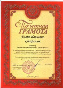 РНИМУ_Благписьмо2017
