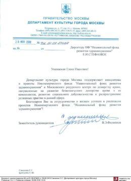 Депкультуры_письмо