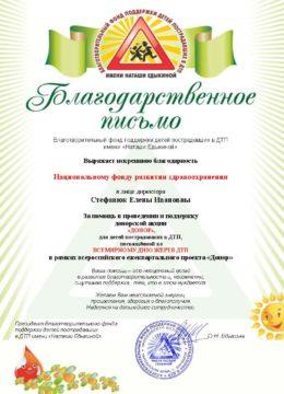 НФРЗ Стефанюк