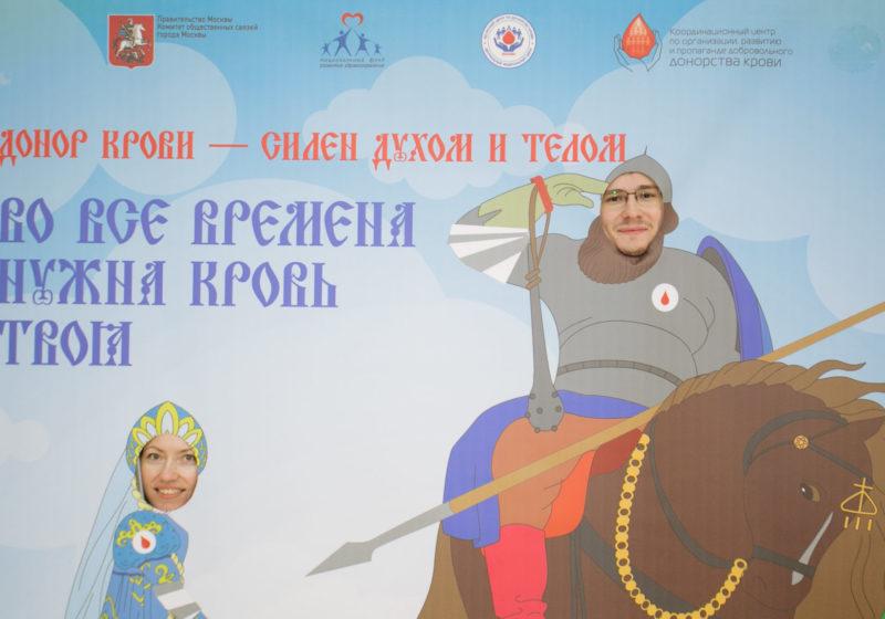 23-01-19-Никитин Я.Н. День донора в ОПРФ-7